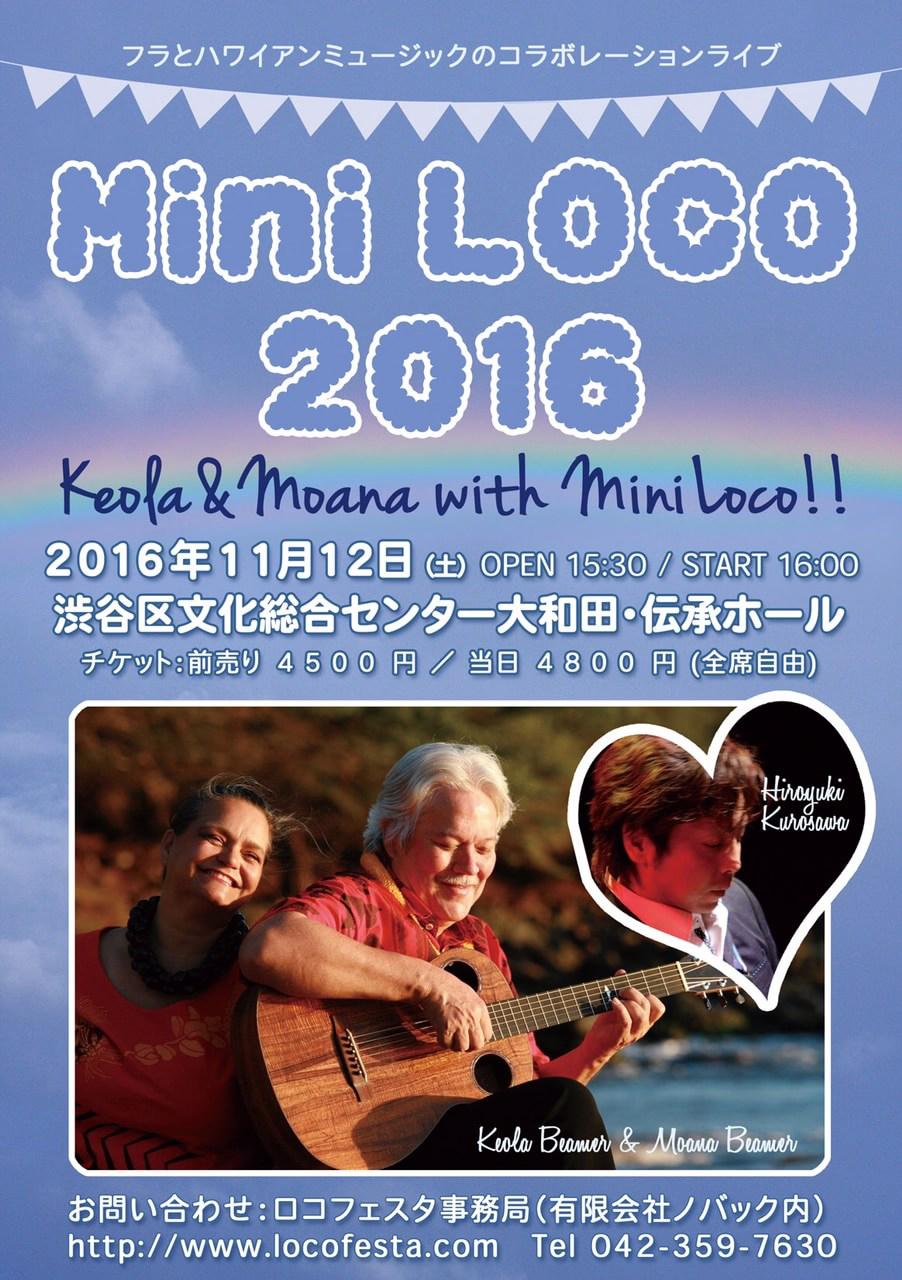 MINILOCO 2016 (LocoFesta Vol.12) in 渋谷区分化総合センター大和田