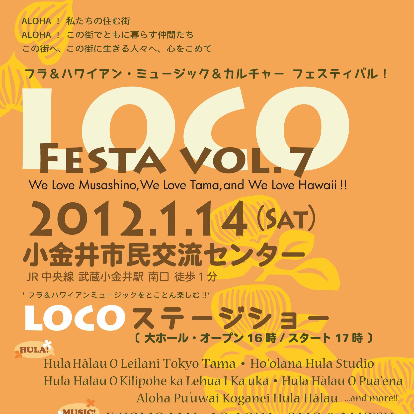 LocoFesta Vol.7 in 小金井市民交流センター
