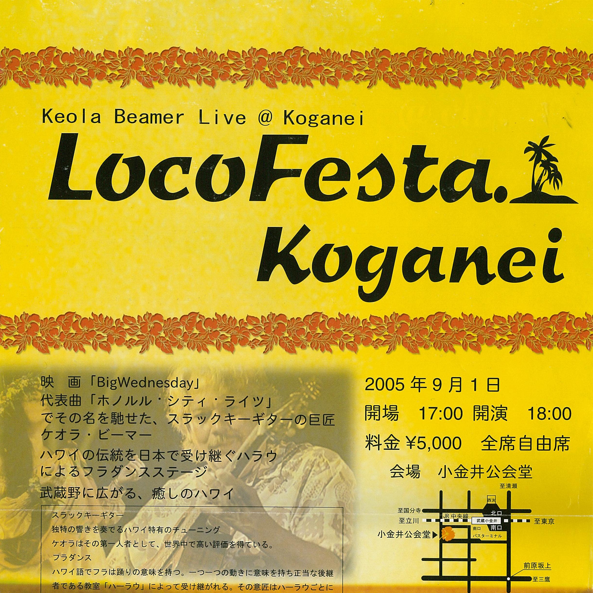 LocoFesta Vol.1 in 小金井市民会館