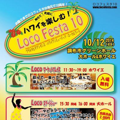 LocoFesta Vol.10 in 調布市グリーンホール
