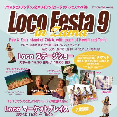 LocoFesta Vol.9 in ハーモニーホール座間